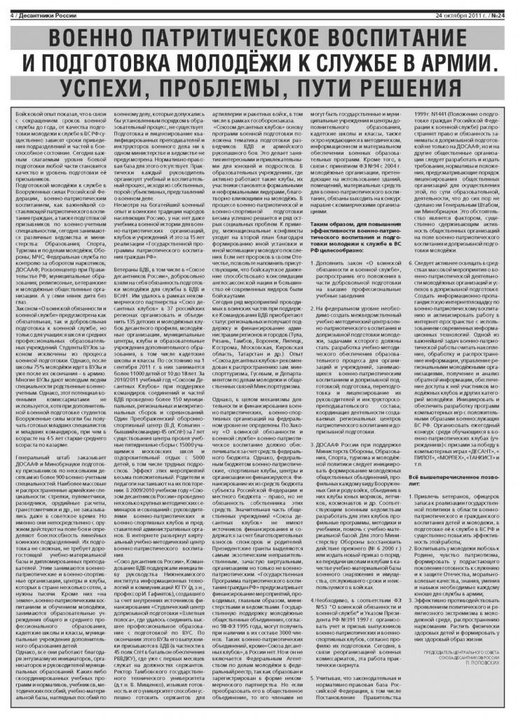 Газета о ВДВ России