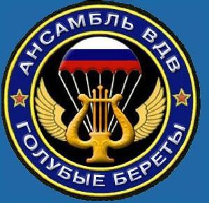 Ансамбль ВДВ «Голубые Береты»