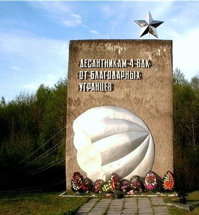 Памятник десантникам 4вдк