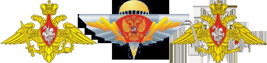 Встреча с Министром обороны России