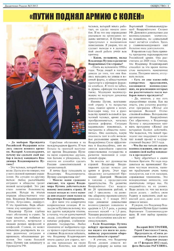 председатель союза десантников России