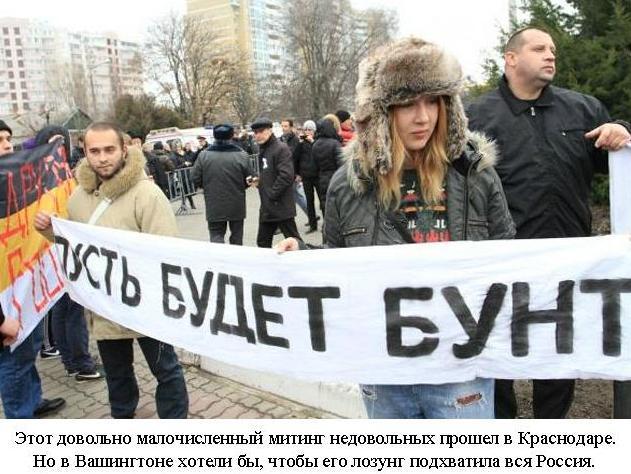 митинг недовольных  в Краснодаре