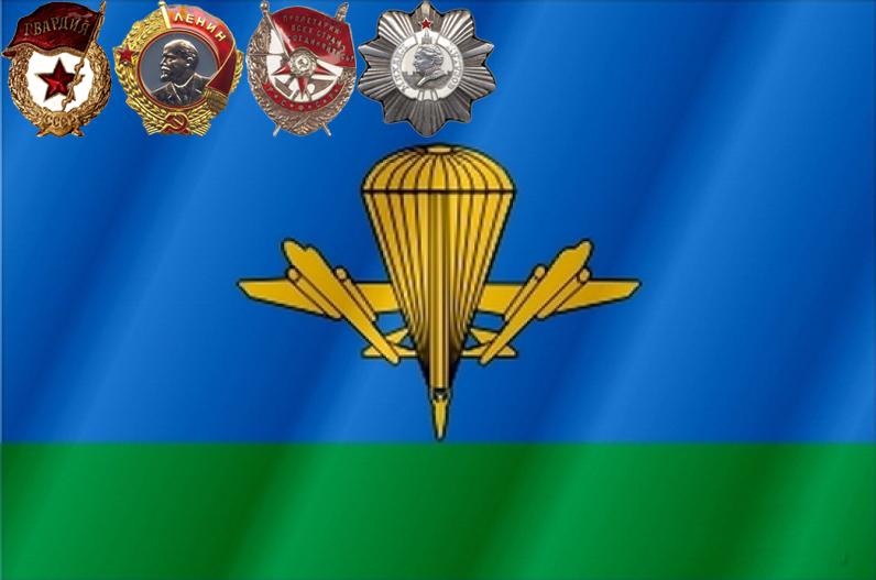 дивизии ВДВ