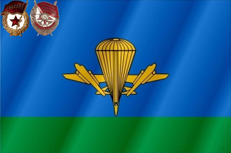дивизия ВДВ