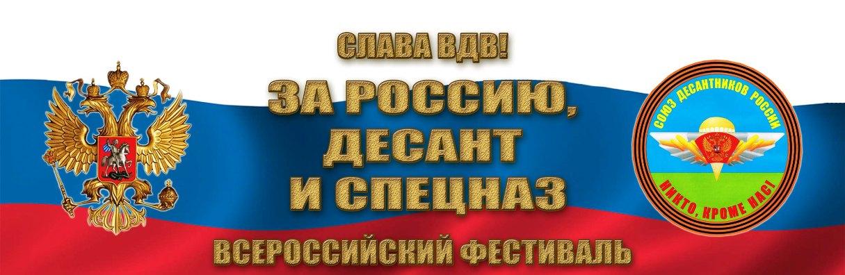«За Россию, десант и спецназ» в программе «Гавани»