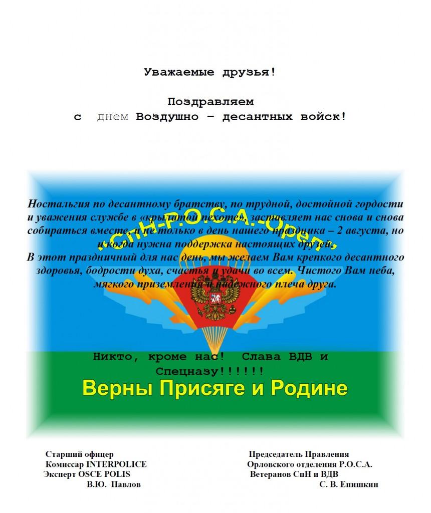 Союз десантников России!