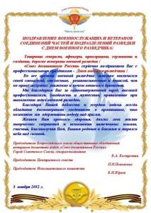 Поздравления образования батальона