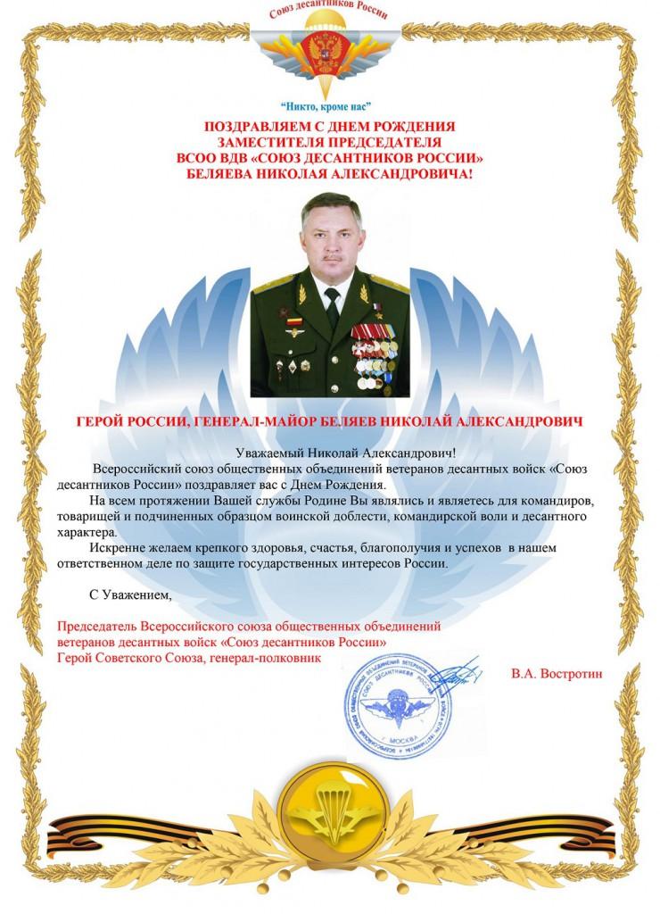 Поздравления бывшего военного с днем рождения
