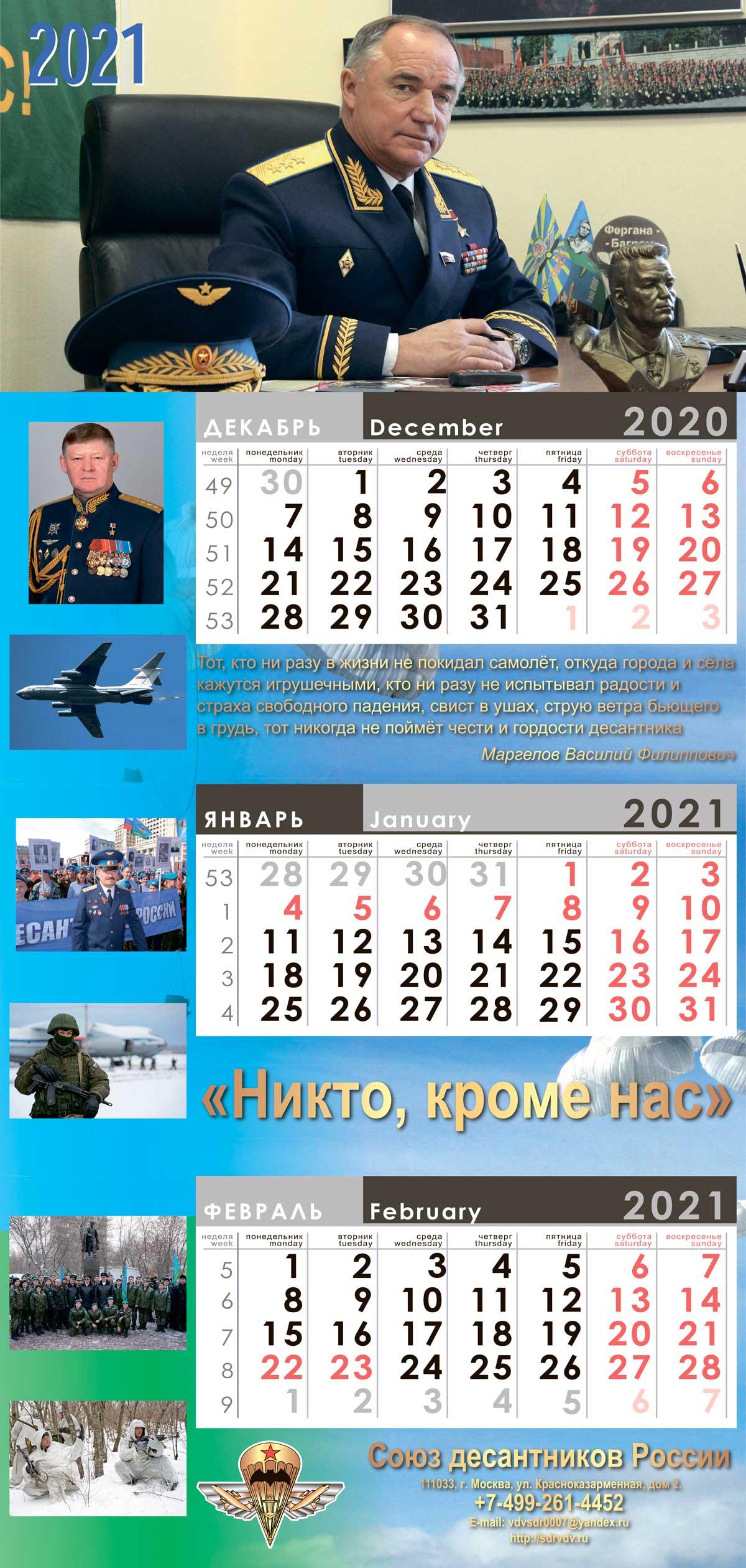Календарь СДР 2020 г.