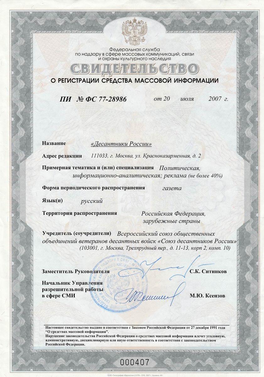 Газета «Десантники России»