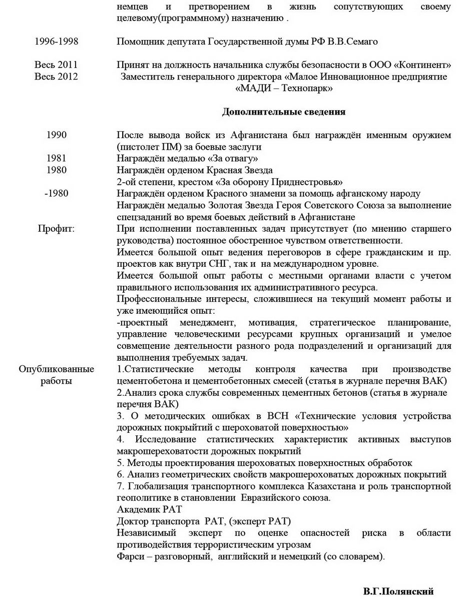 Полянский Валерий Геннадьевич