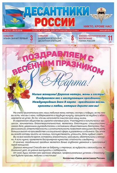 """Газета """"Десантники России"""""""