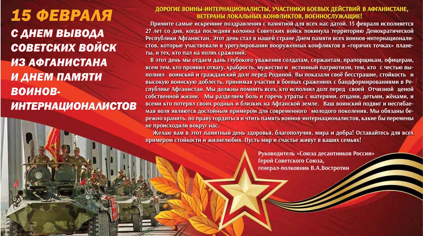 Поздравляем с Днем памяти воинов-интернационалистов