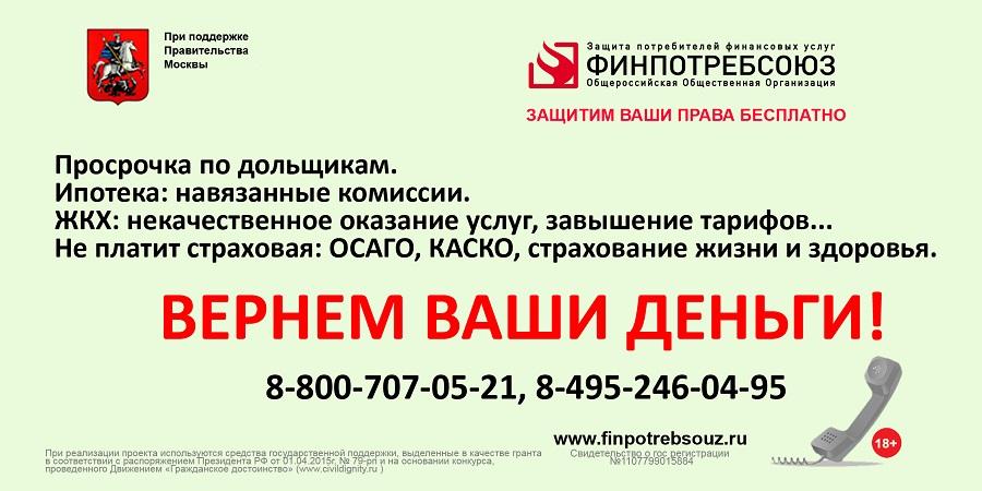 Союз защиты прав потребителей финансовых услуг
