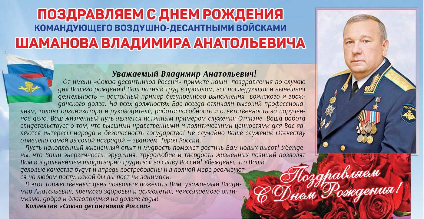 Поздравляем с Днем Рождения Командующего ВДВ Шаманова В.А.