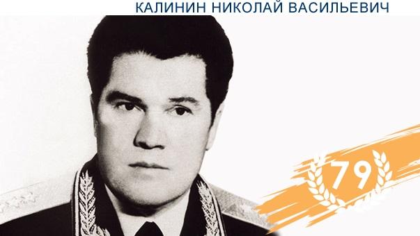 Генерал-полковник Калинин Николай Васильевич