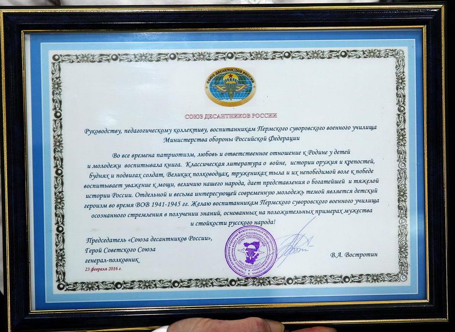 """""""Ветераны - детям"""". Суворовцам Перми подарили книги"""