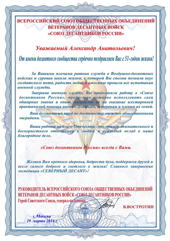 Поздравляем Петермана Александра Анатольевича!