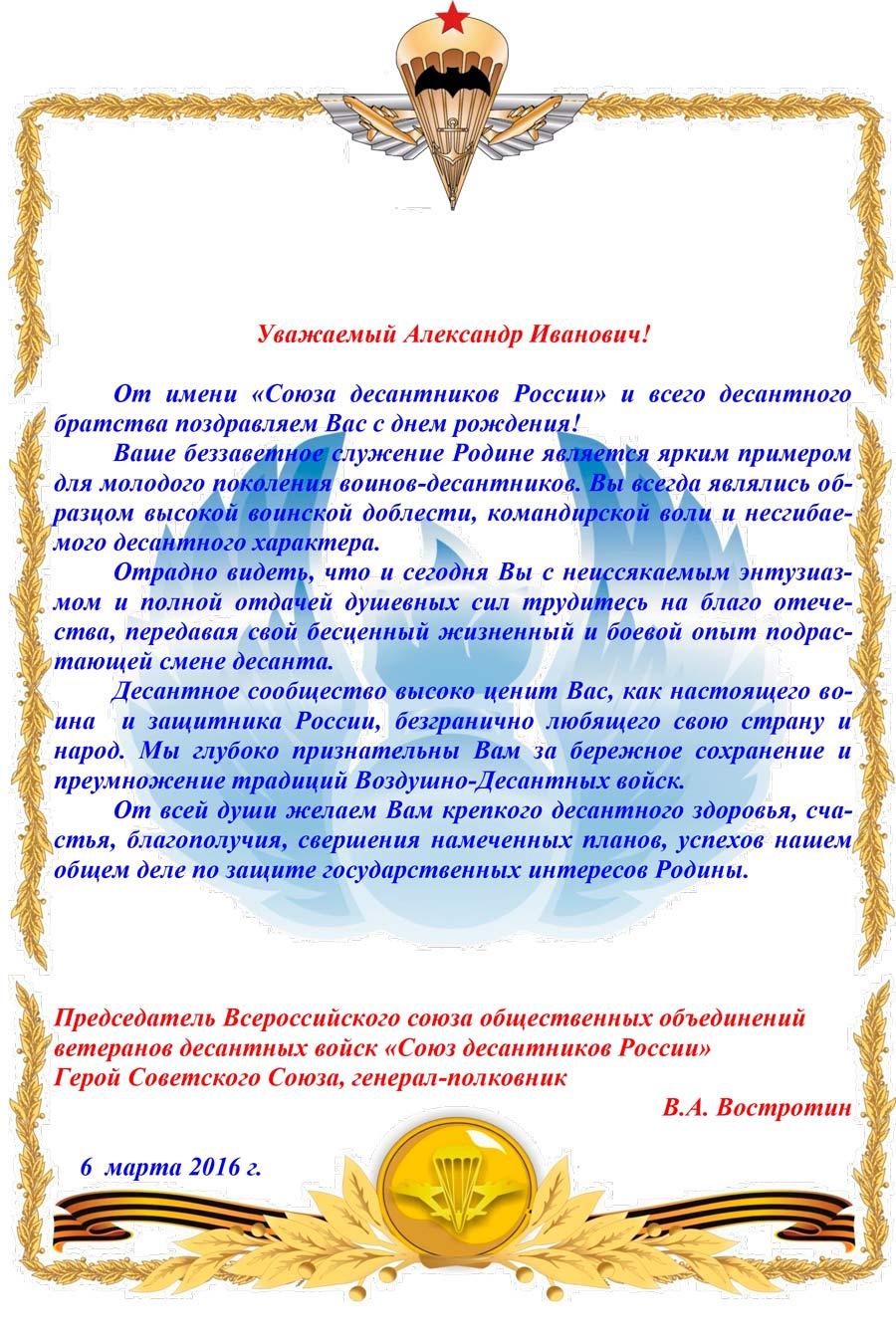 Поздравляем Туркова Александра Ивановича!