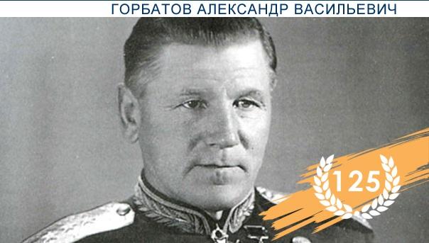 125 лет со дня рождения Героя Советского Союза, генерала армии Горбатова Александра Васильевича