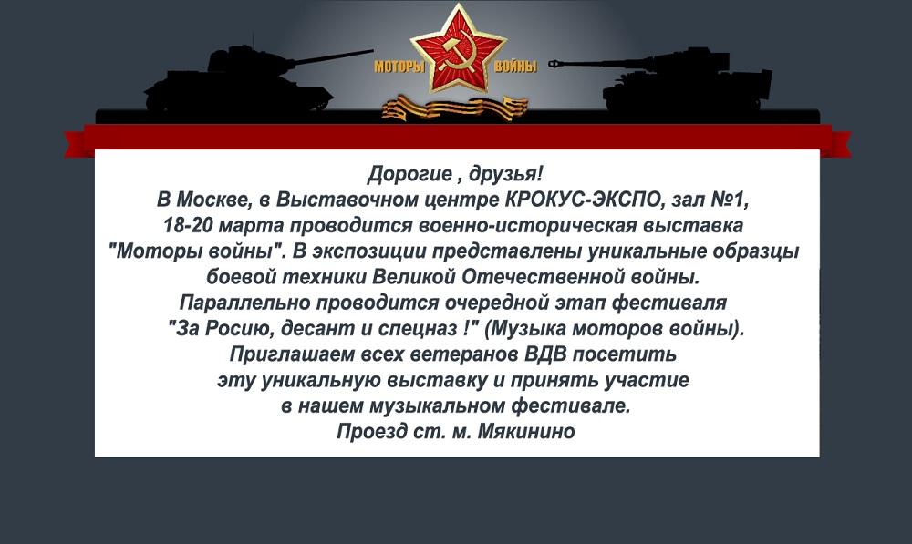 """Военно-историческая выставка """"Моторы войны"""""""