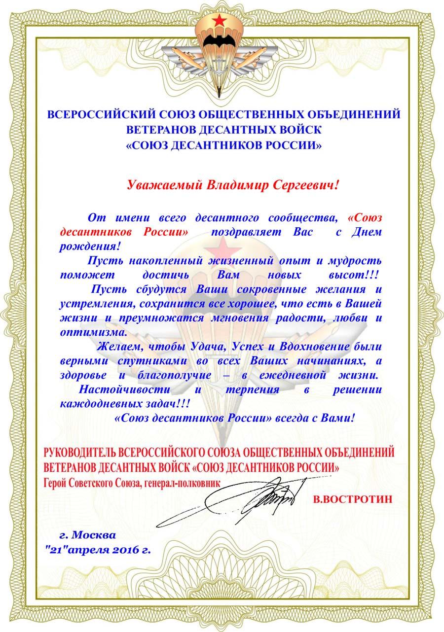 Вшивцев Владимир Сергеевич !