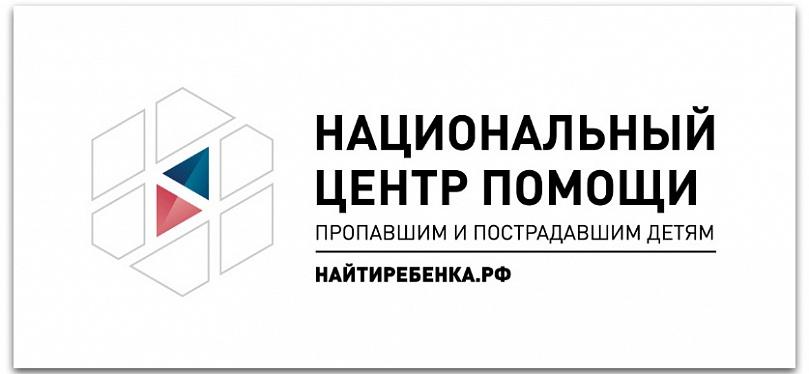 Российское законодательство в сфере помощи пропавшим и пострадавшим детям будет усовершенствовано