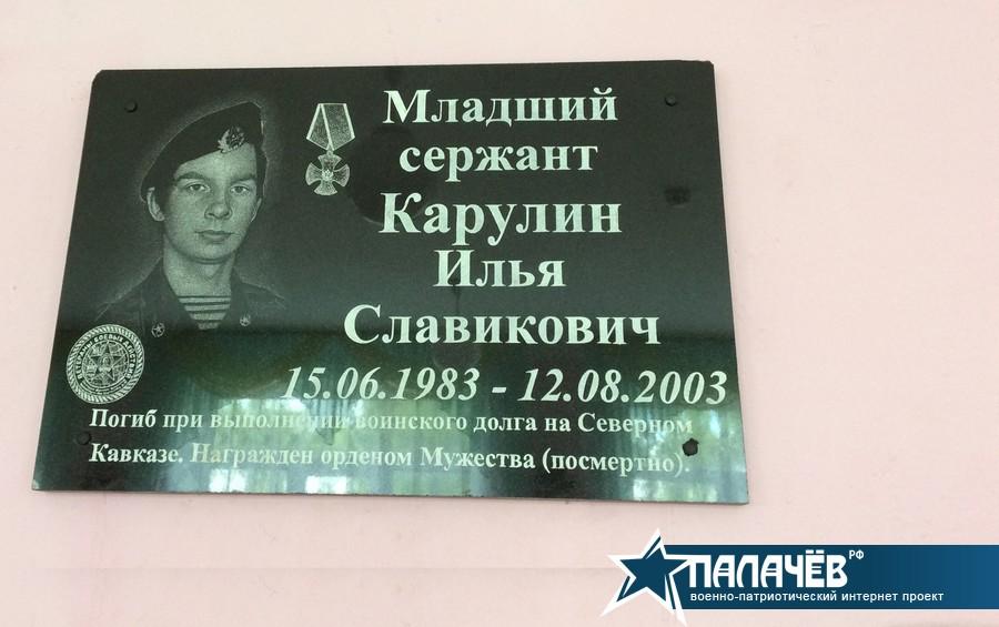 Открытие мемориальной доски в память о КАРУЛИНЕ ИЛЬЕ СЛАВИКОВИЧЕ