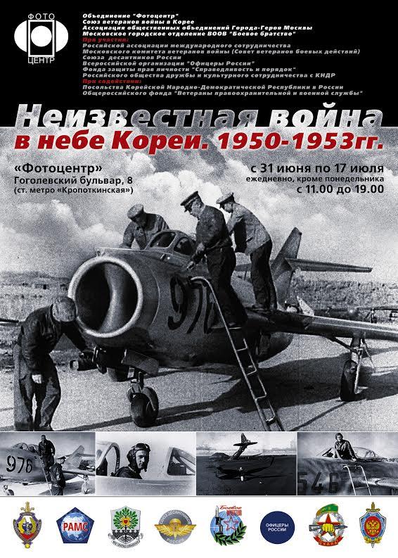 """""""Неизвестная война в небе Кореи. 1950-1953"""""""