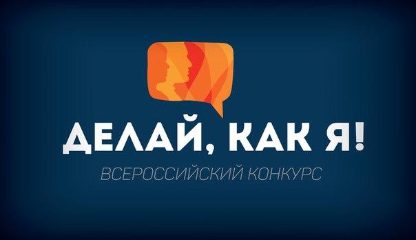 """Конкурс """"Делай, как я!"""" проходит во всей России!"""