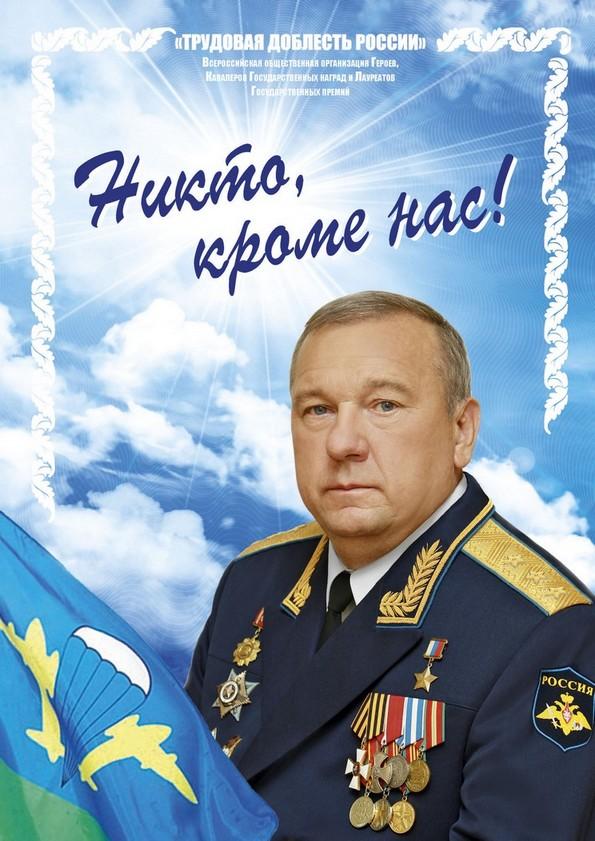 Генерал-полковник Владимир Анатольевич ШАМАНОВ
