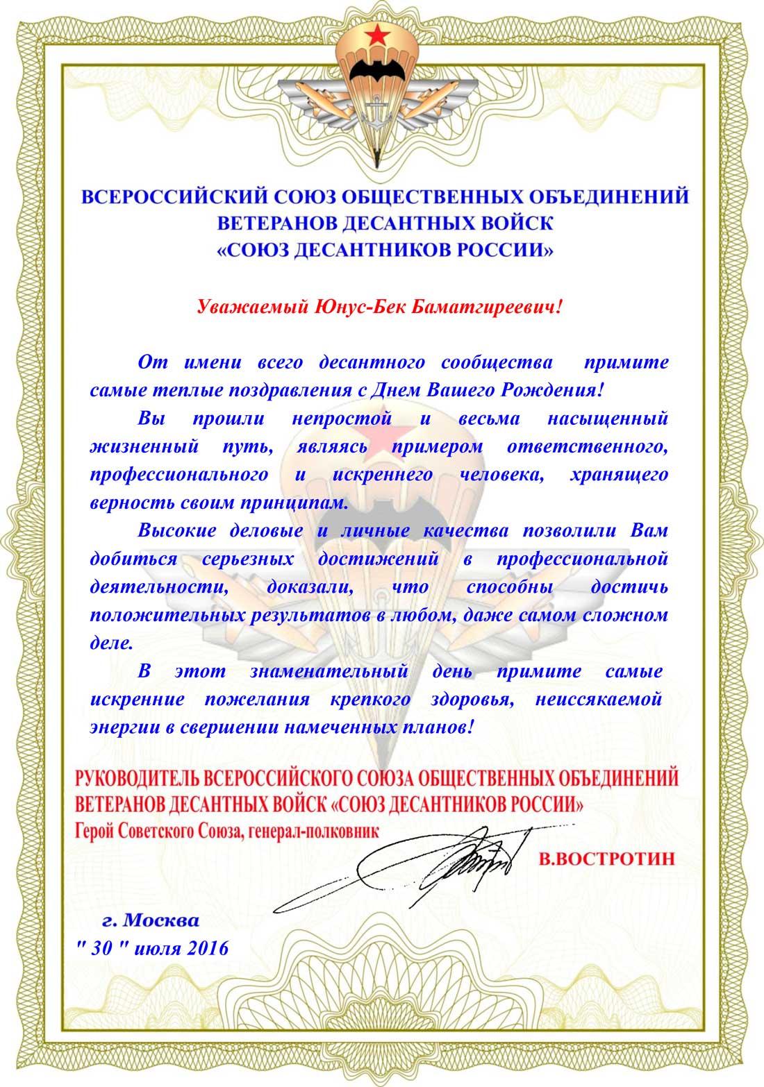 Поздравления на День российского кино 2018 в прозе - Поздравок 63