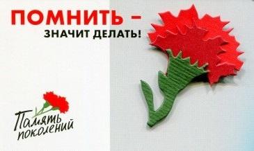 Совместная работа «Союза десантников России» и фонда «Память Поколений»
