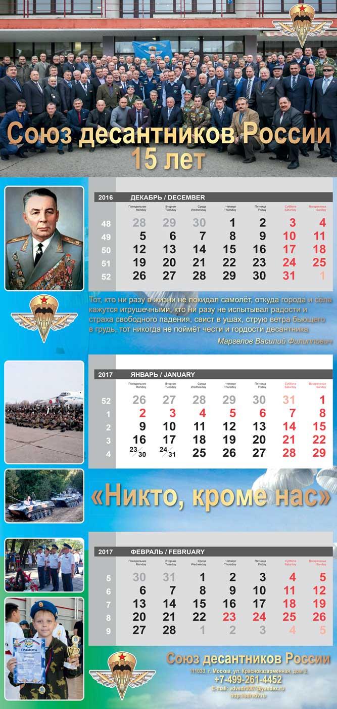 Календарь СДР - 2017 г.