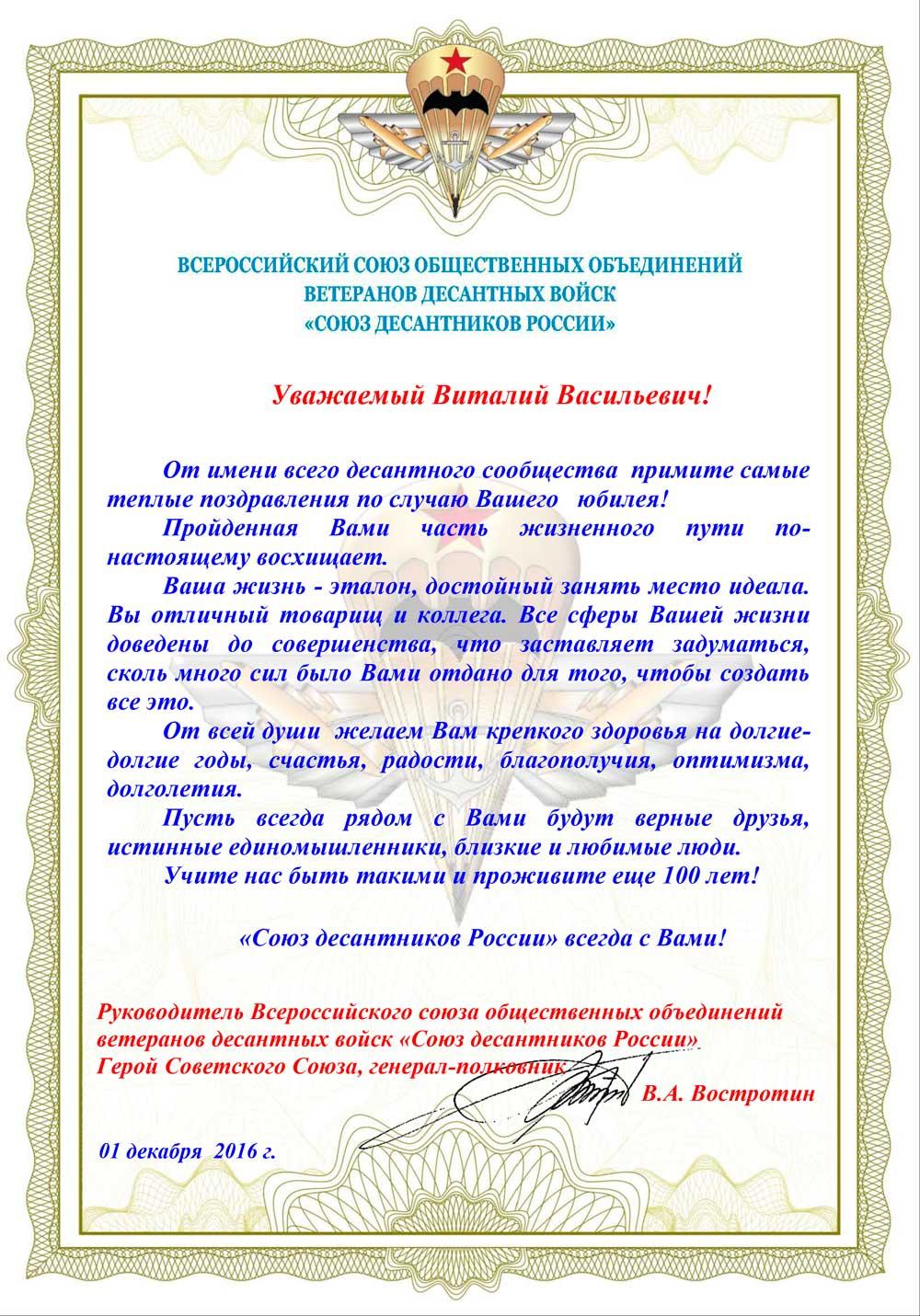 ПОЗДРАВЛЯЕМ С 75 ЛЕТИЕМ! ЧЛЕНА НАБЛЮДАТЕЛЬНОГО СОВЕТА «СОЮЗА ДЕСАНТНИКОВ РОССИИ» генерал-полковника МАРГЕЛОВА ВИТАЛИЯ ВАСИЛЬЕВИЧА!