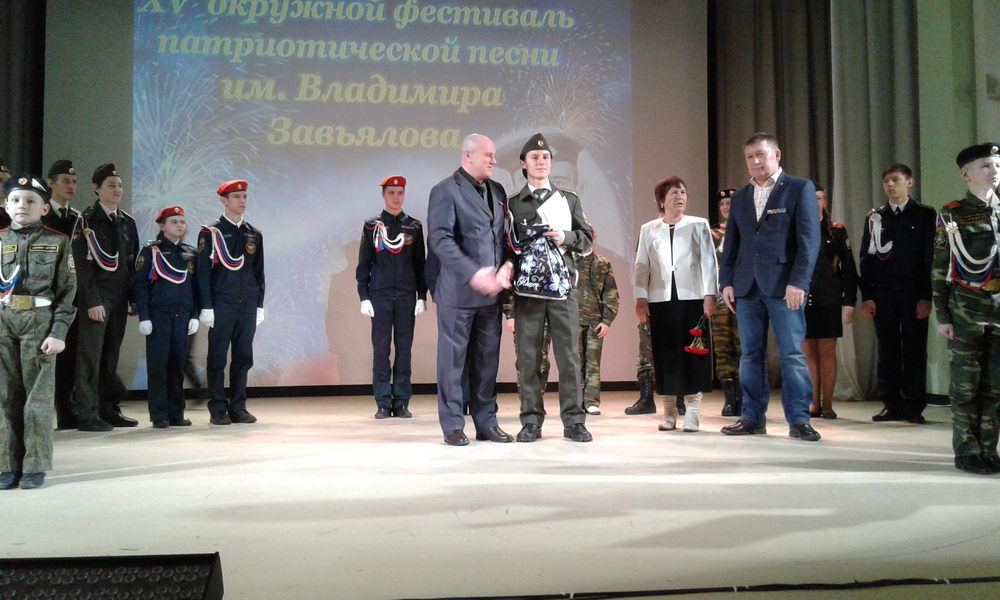 Гала - концерт 15-ого окружного фестиваля патриотической песни имени Владимира Завьялова