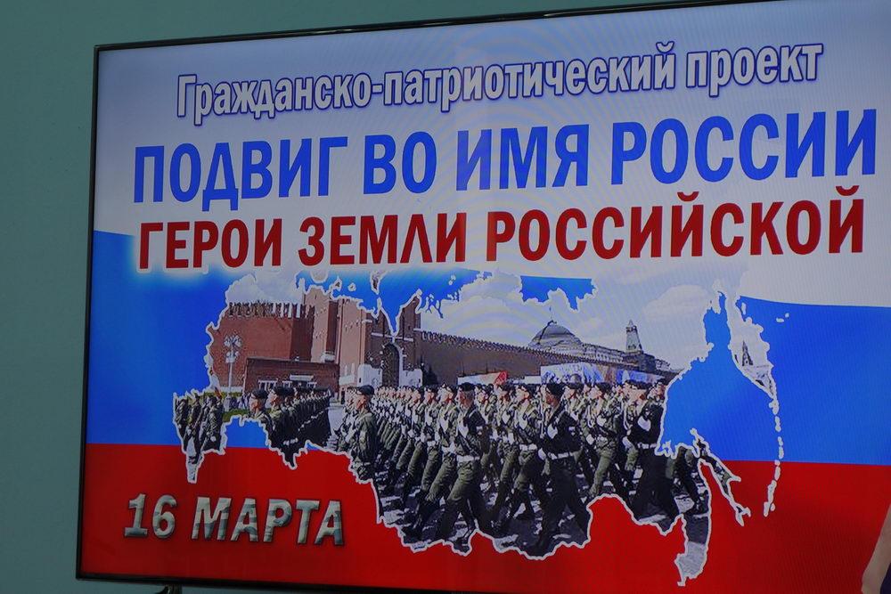 «Подвиг во имя России. Герои земли Российской»