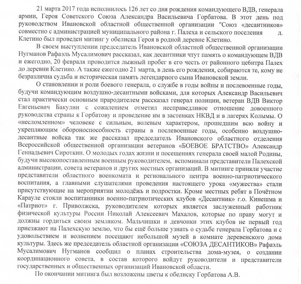 День памяти командующего ВДВ генерала армии Горбатова А.В.