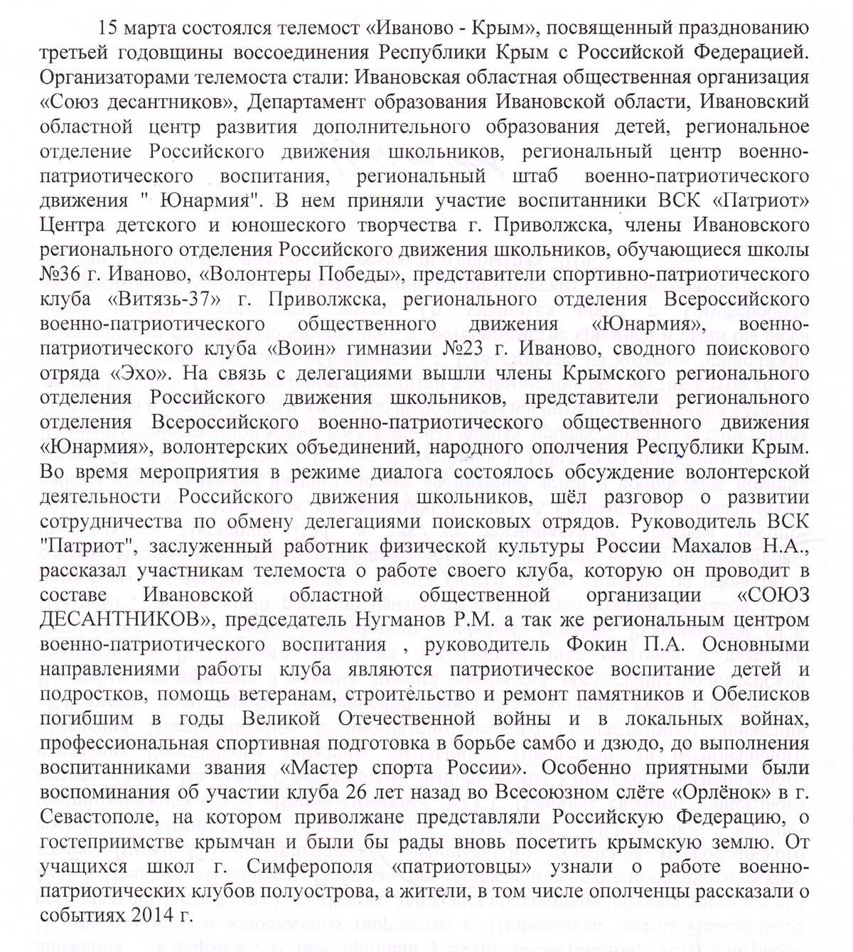 Телемост Иваново-Крым