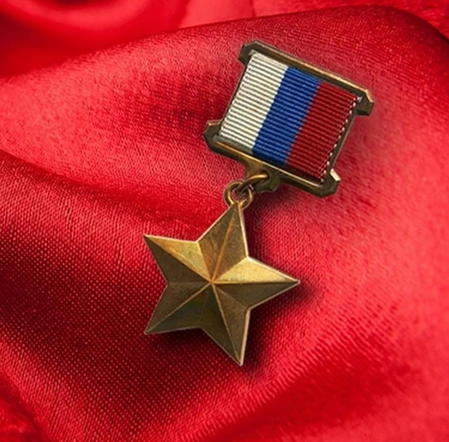 ДЕНЬ УЧРЕЖДЕНИЯ ЗВАНИЯ ГЕРОЯ РОССИЙСКОЙ ФЕДЕРАЦИИ