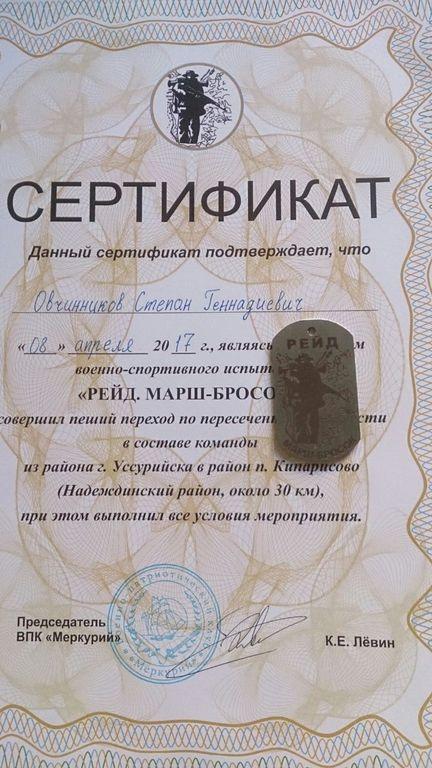 "Ежегодный марш-бросок ВПК ""Меркурий"""