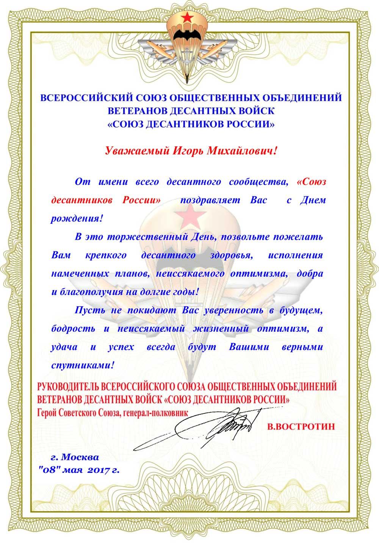 ПОЗДРАВЛЯЕМ С ДНЕМ РОЖДЕНИЯ ЧЛЕНА ЦЕНТРАЛЬНОГО СОВЕТА Кашаева Игоря Михайловича !