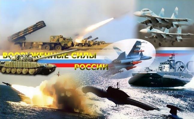 ДЕНЬ СОЗДАНИЯ ВООРУЖЕННЫХ СИЛ РОССИИ!
