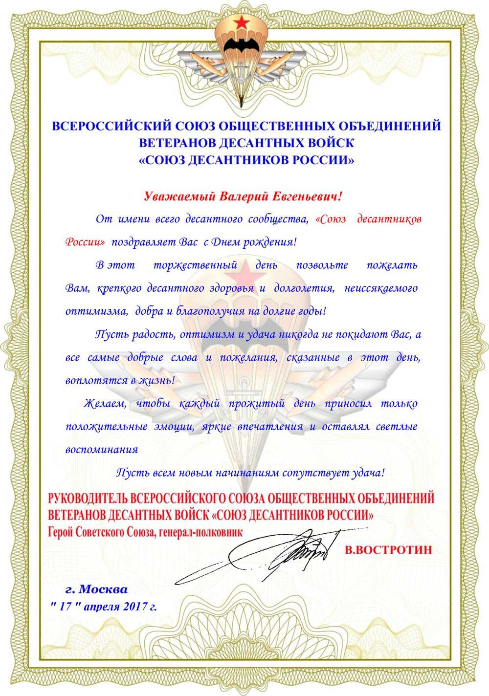 Евтухович Евгений Генадьевич