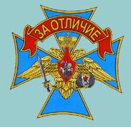 Знак «За отличие» военнослужащих Воздушно-десантных войск