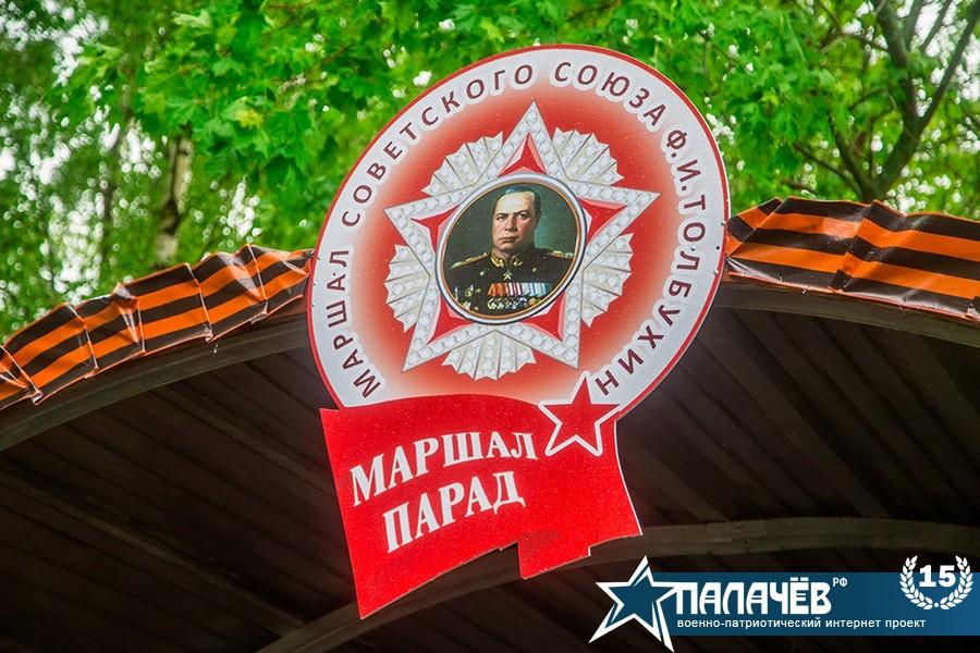 МАРШАЛ-ПАРАД