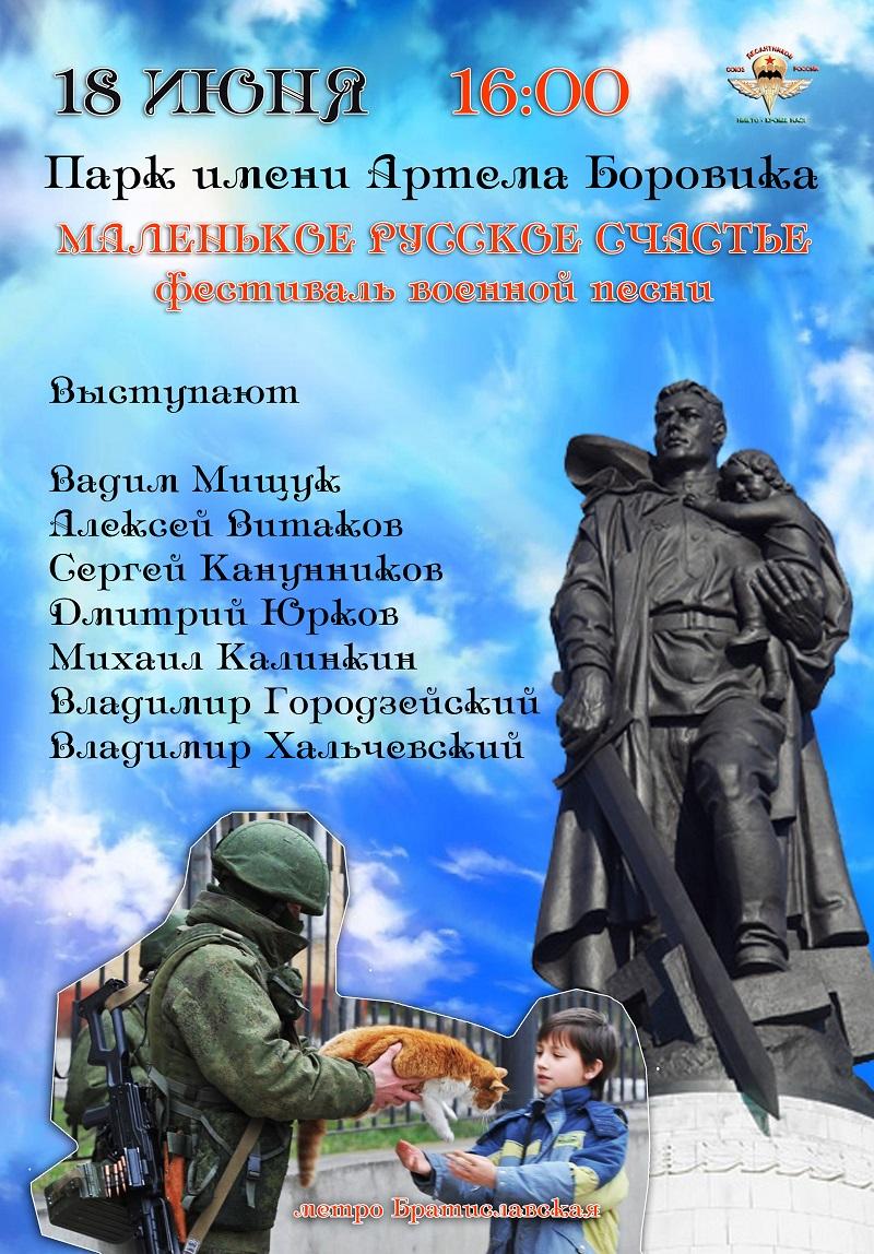 Фестиваль военной песни «Маленькое Русское счастье»