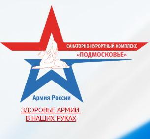"""ФГБУ """"САНАТОРНО-КУРОРТНЫЙ КОМПЛЕКС """"ПОДМОСКОВЬЕ"""""""