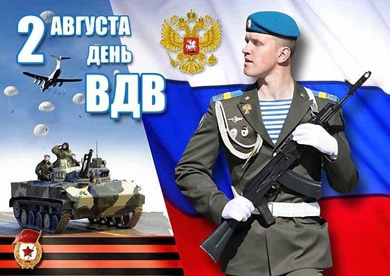 С днем Воздушно-Десантных Войск!