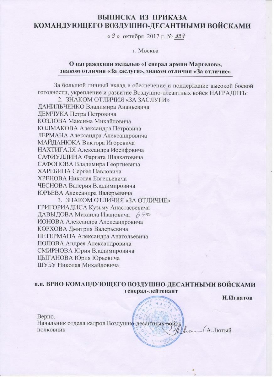 Приказ Командующего ВДВ № 337 от 09.10.2017